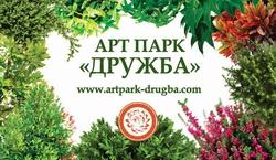 Арт Парк Дружба - садовый центр в ближнем Подмосковье, Мытищи, поселок Дружба, Кропоткинский проезд