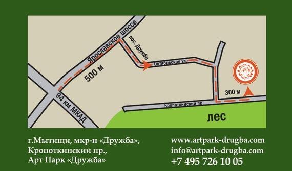 Арт Парк Дружба - Схема проезда